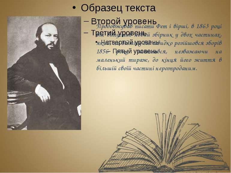 Продовжував писати Фет і вірші, в 1863 році він випустив новий збірник у двох...