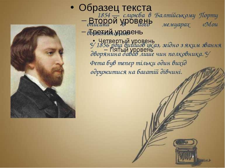 1854— служба в Балтійському Порту описана в його мемуарах «Мои воспоминания»...