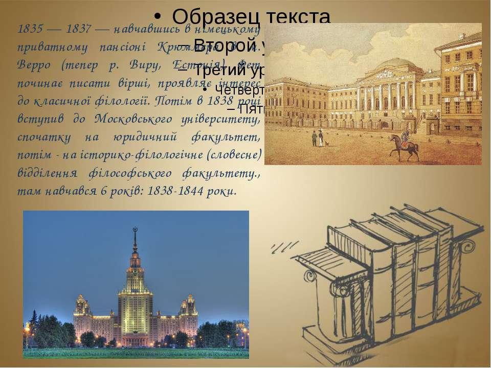 1835— 1837— навчавшись в німецькому приватному пансіоні Крюммера в м. Верро...