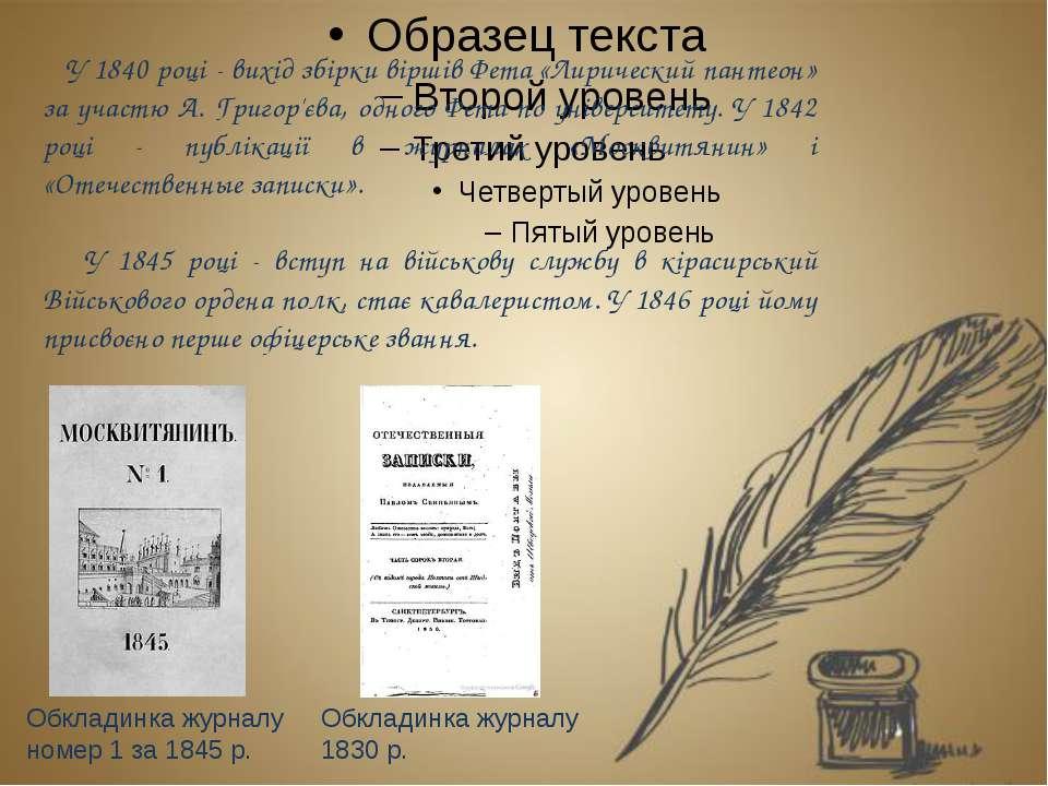 У 1840 році - вихід збірки віршів Фета «Лирический пантеон» за участю А. Григ...