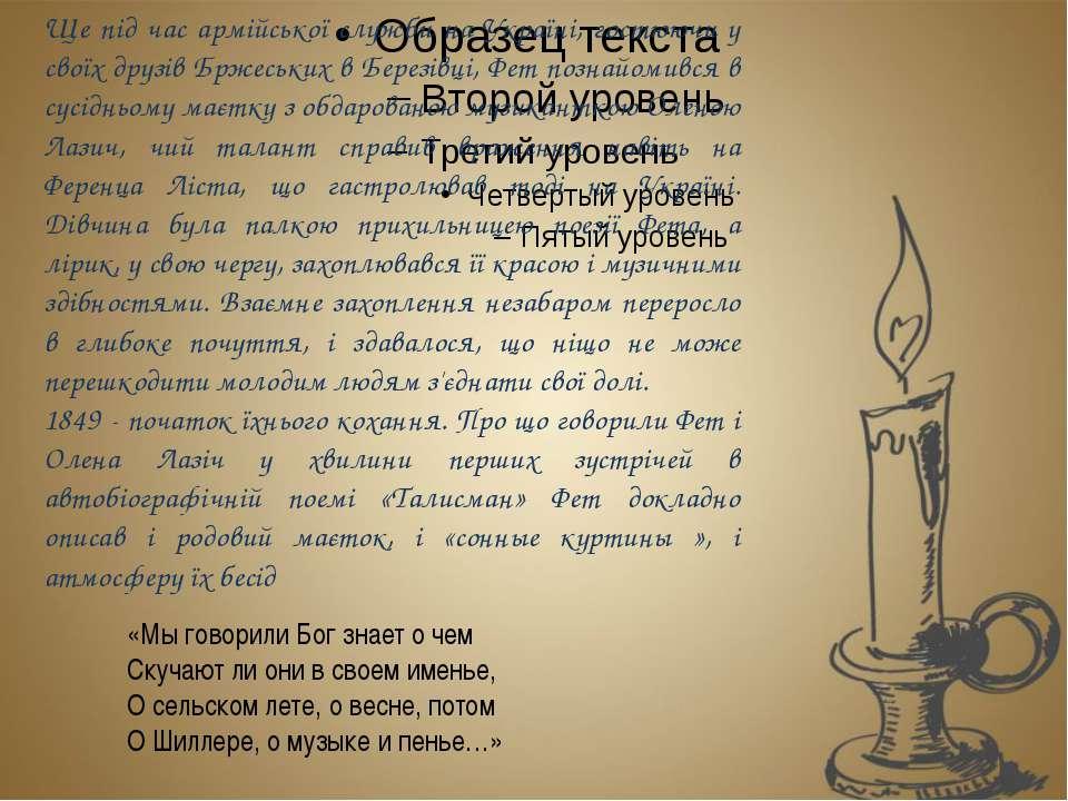Ще під час армійської служби на Україні, гостюючи у своїх друзів Бржеських в ...