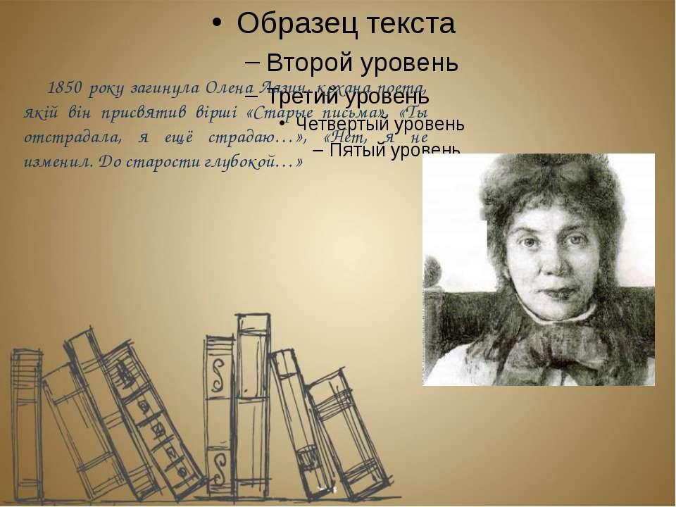 1850 року загинула Олена Лазич, кохана поета, якій він присвятив вірші «Ста...