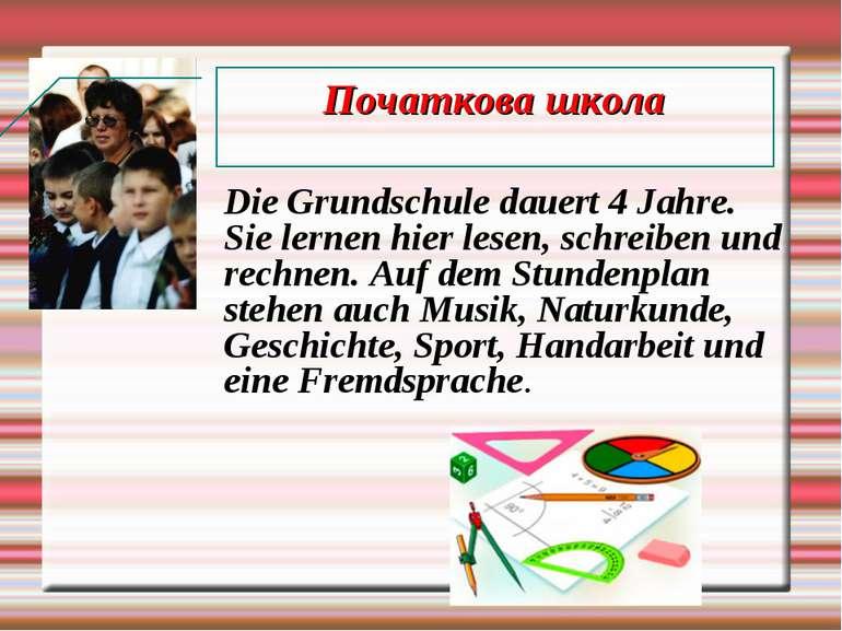 Початкова школа Die Grundschule dauert 4 Jahre. Sie lernen hier lesen, schrei...