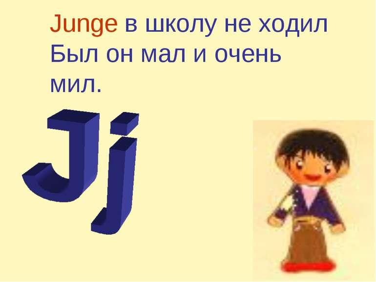 Junge в школу не ходил Был он мал и очень мил.