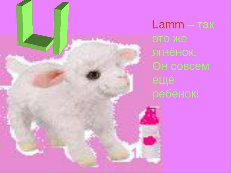 Lamm – так это же ягнёнок, Он совсем ещё ребёнок!