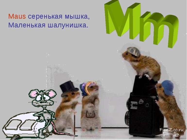 Maus серенькая мышка, Маленькая шалунишка.