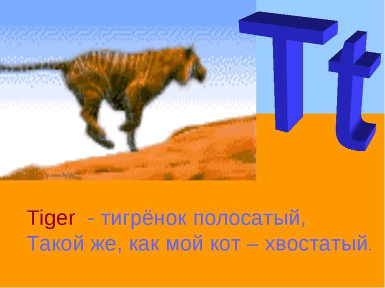 Tiger - тигрёнок полосатый, Такой же, как мой кот – хвостатый.