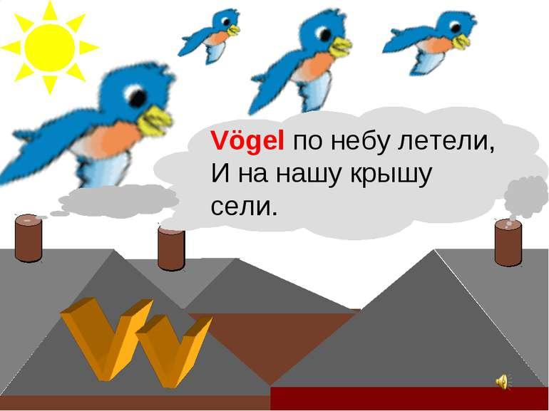 Vögel по небу летели, И на нашу крышу сели.