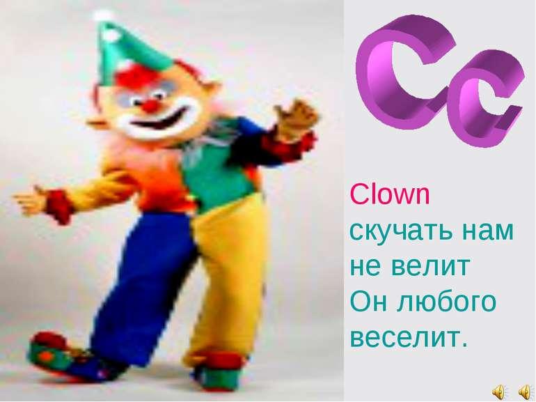 Clown скучать нам не велит Он любого веселит.