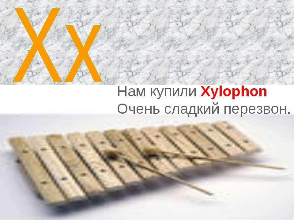 Нам купили Xylophon Очень сладкий перезвон.