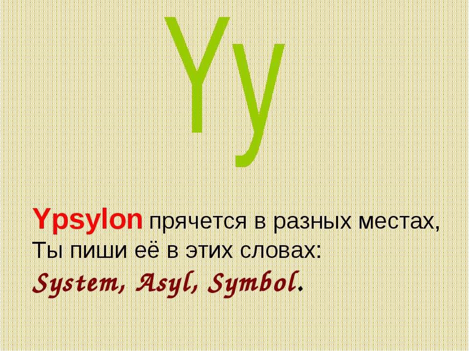 Ypsylon прячется в разных местах, Ты пиши её в этих словах: System, Asyl, Sym...