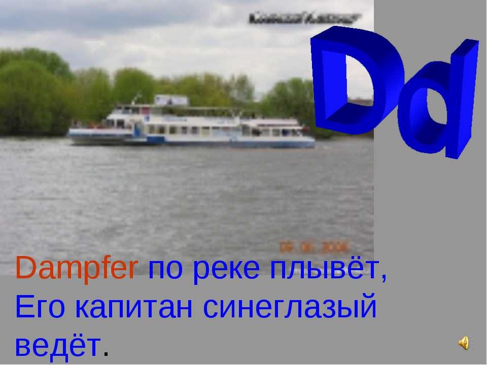Dampfer по реке плывёт, Его капитан синеглазый ведёт.
