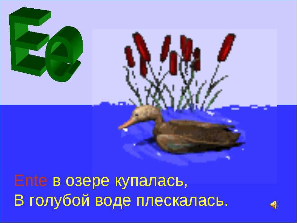 Ente в озере купалась, В голубой воде плескалась.