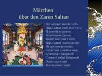 Märchen über den Zaren Saltan Вот на берег вышли гости; Царь Салтан зовёт их ...