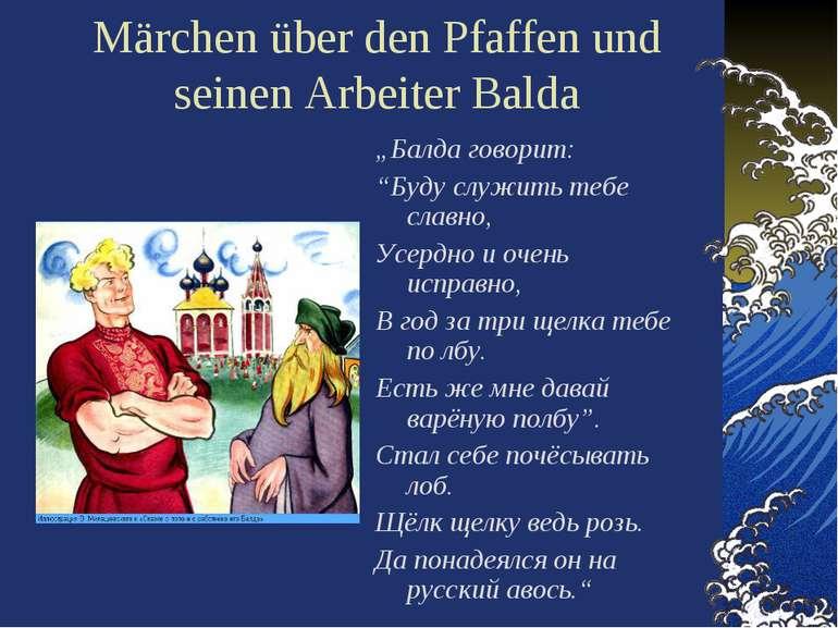 """Märchen über den Pfaffen und seinen Arbeiter Balda """"Балда говорит: """"Буду служ..."""