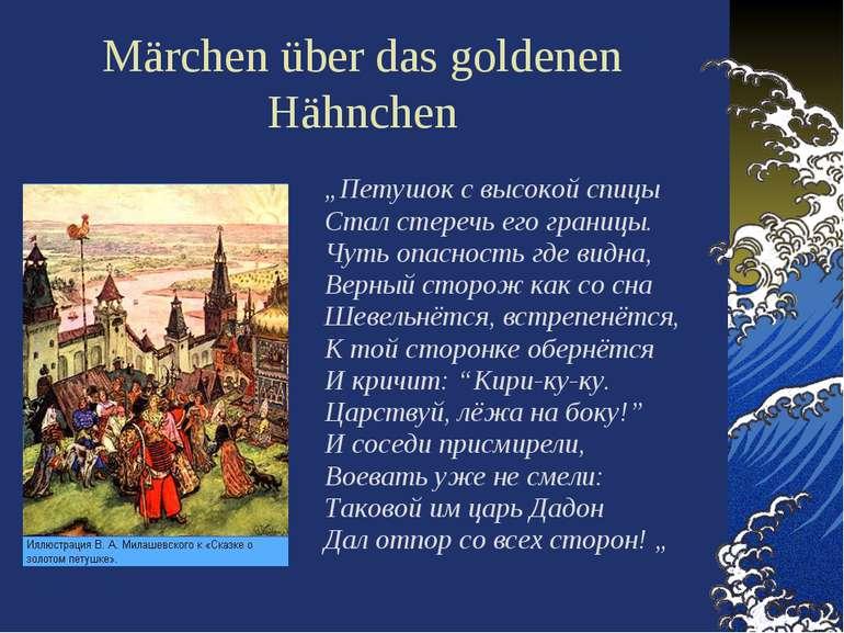 """Märchen über das goldenen Hähnchen """"Петушок с высокой спицы Стал стеречь его ..."""