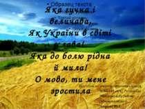 Яка гучна і величава, Як України в світі слава! Яка до болю рідна й мила! О м...
