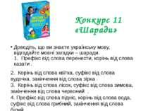 Конкурс 11 «Шаради» Доведіть, що ви знаєте українську мову, відгадайте мовні ...