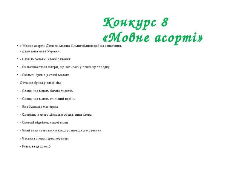 Конкурс 8 «Мовне асорті» « Мовне асорті» Дати як можна більше відповідей на з...