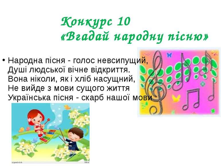 Конкурс 10 «Вгадай народну пісню» Народна пісня - голос невсипущий, Душі люд...