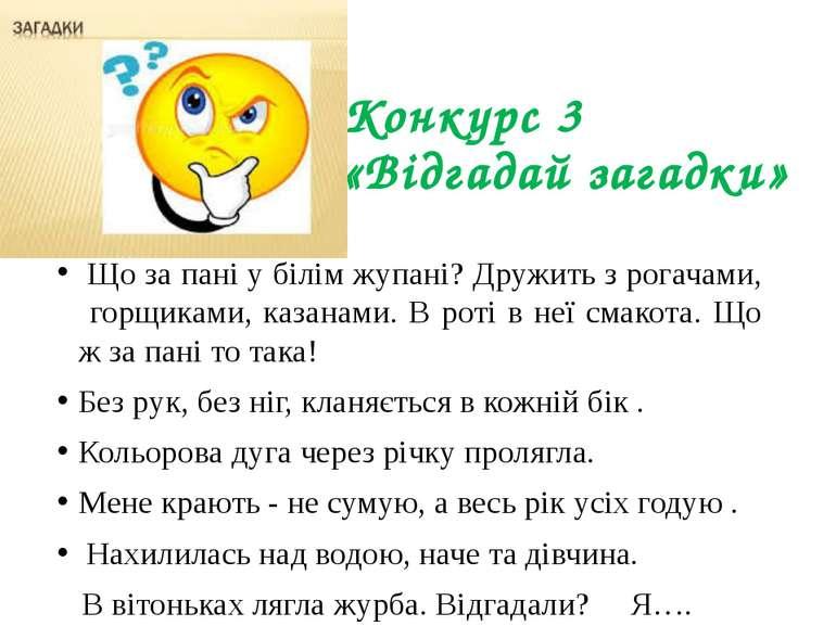 Конкурс 3 «Відгадай загадки» Що за пані у білім жупані? Дружить з рогачами, г...