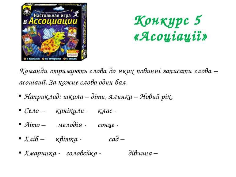 Конкурс 5 «Асоціації»  Команди отримують слова до яких повинні записати слов...