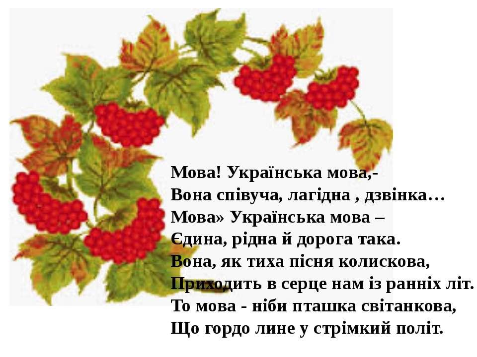 Мова! Українська мова,- Вона співуча, лагідна , дзвінка… Мова» Українська м...