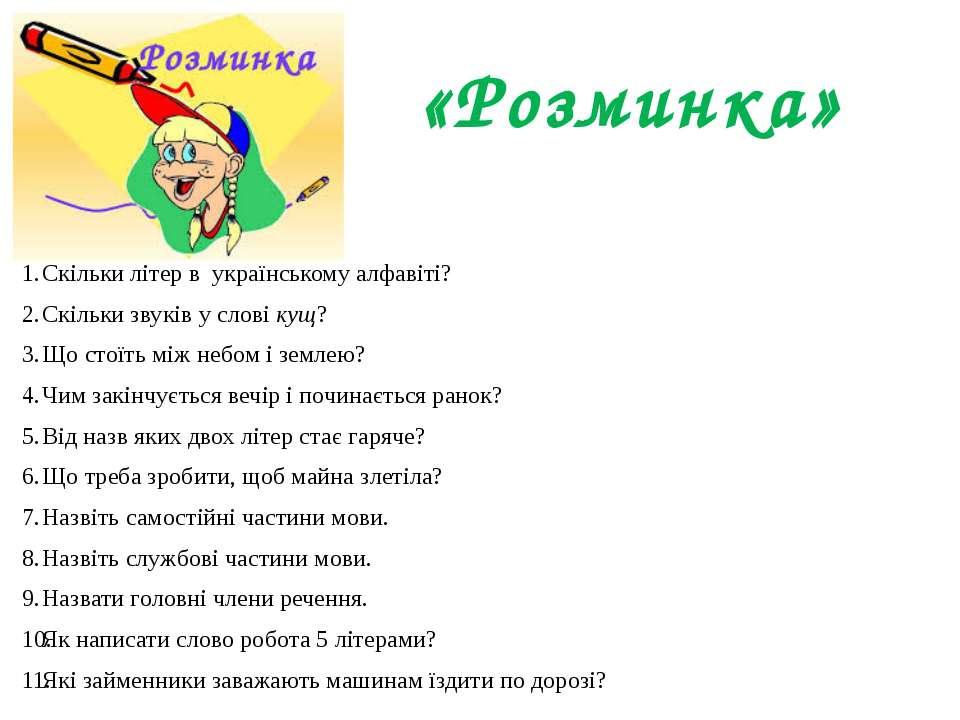 «Розминка» Скільки літер в українському алфавіті? Скільки звуків у слові кущ?...