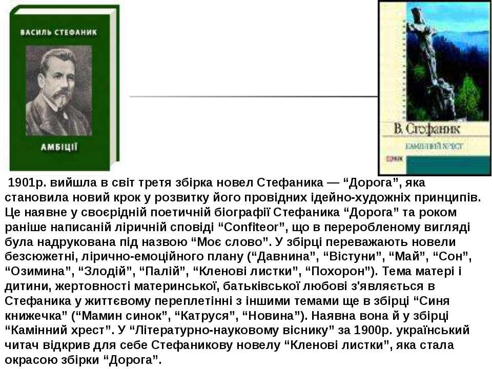 """1901р. вийшла в світ третя збірка новел Стефаника — """"Дорога"""", яка становила н..."""