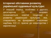 Історичні обставини розвитку української художньої культури: У перший період,...