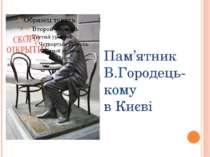 Пам'ятник В.Городець-кому в Києві