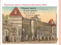 Черкаська жіноча гімназія побудована 1910р.