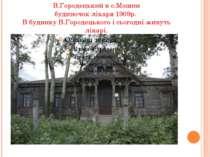 В.Городецький в с.Мошни будиночок лікаря 1909р. В будинку В.Городецького і сь...