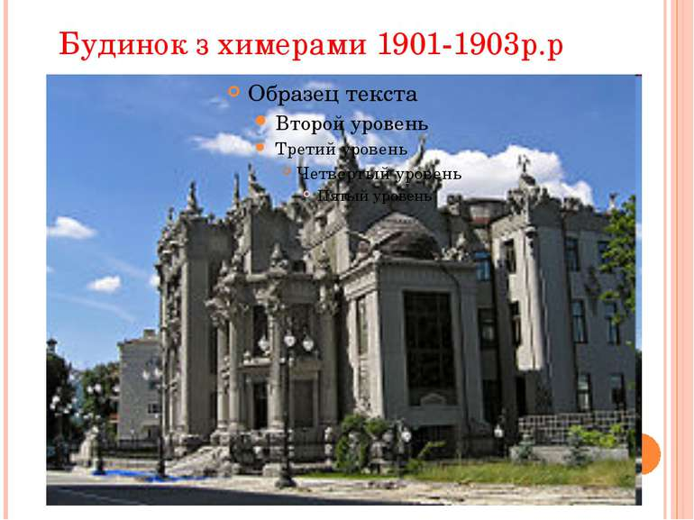 Будинок з химерами 1901-1903р.р