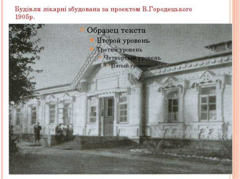 Будівля лікарні збудована за проектом В.Городецького 1905р.