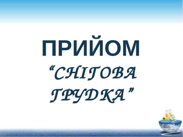 """ПРИЙОМ """"СНІГОВА ГРУДКА"""""""