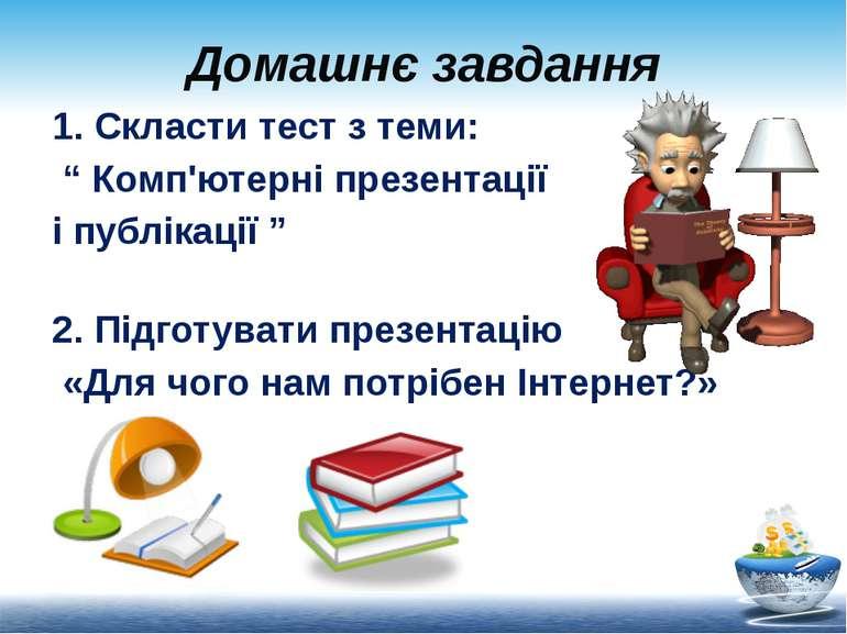 """Домашнє завдання 1. Скласти тест з теми: """" Комп'ютерні презентації і публікац..."""