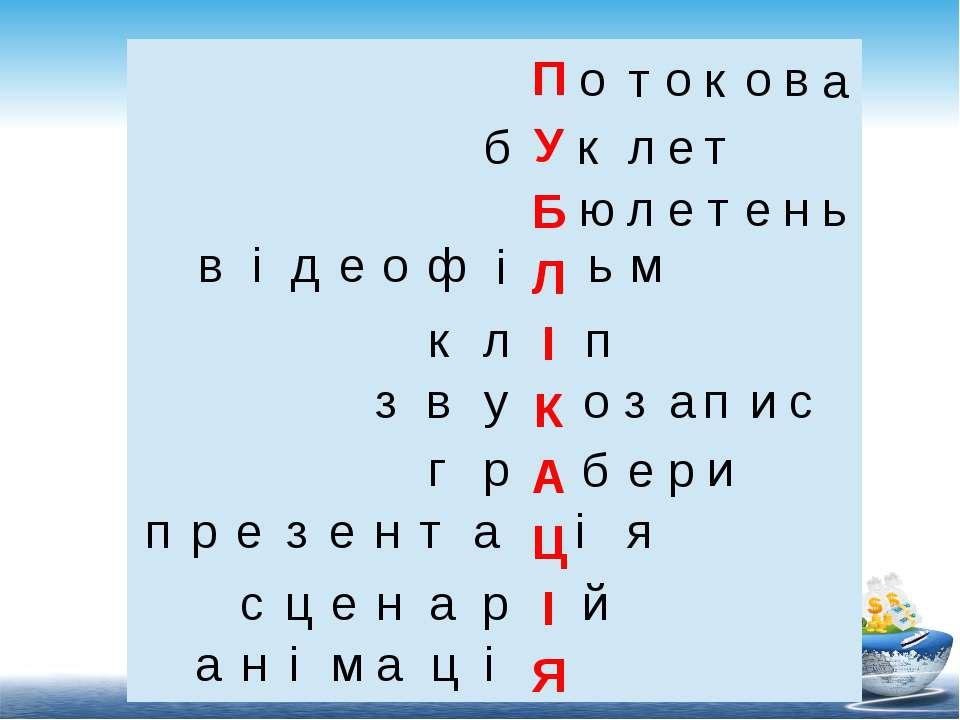 о к о в т о а б к л е т ю л е т е н ь в і д е о ф і ь м к л п з в у о з а п и...