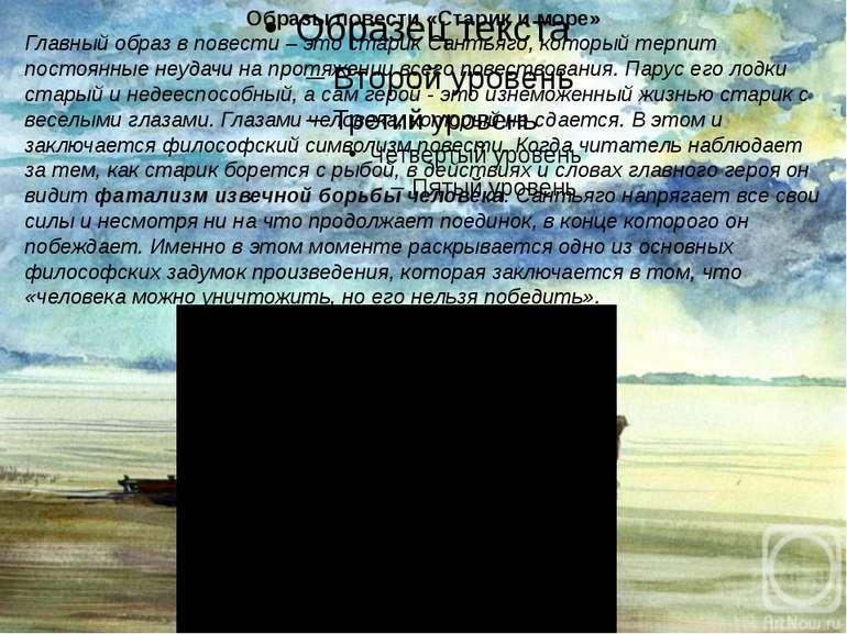 Образы повести «Старик и море» Главный образ в повести – это старик Сантьяго,...