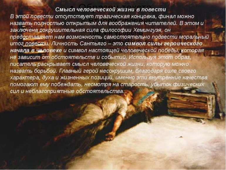 Смысл человеческой жизни в повести В этой повести отсутствует трагическая кон...