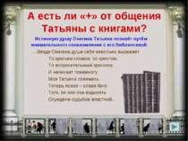 А есть ли «+» от общения Татьяны с книгами? Истинную душу Онегина Татьяна поз...
