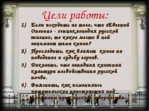 Цели работы: Если исходить из того, что «Евгений Онегин» - «энциклопедия русс...