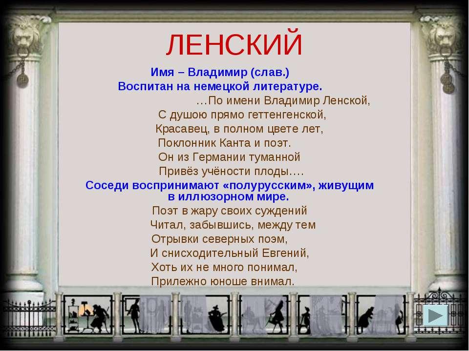 ЛЕНСКИЙ Имя – Владимир (слав.) Воспитан на немецкой литературе. …По имени Вла...