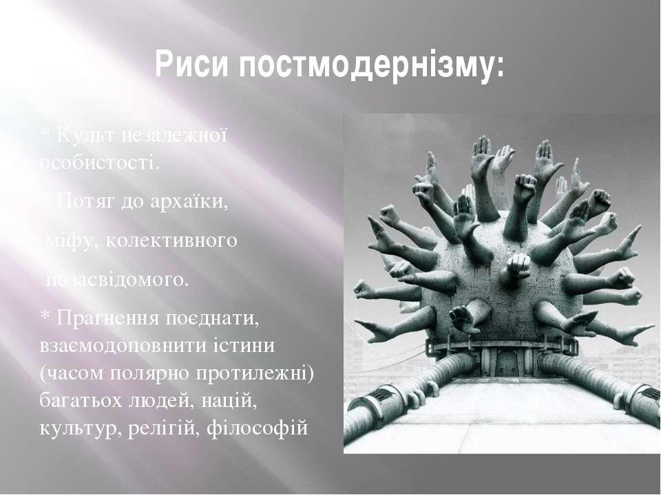 Риси постмодернізму: * Культ незалежної особистості. * Потяг до архаїки, міфу...