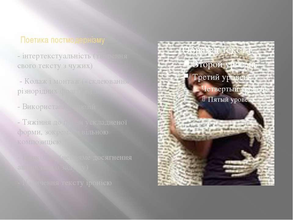 Поетика постмодернізму - інтертекстуальність (творення свого тексту з чужих) ...