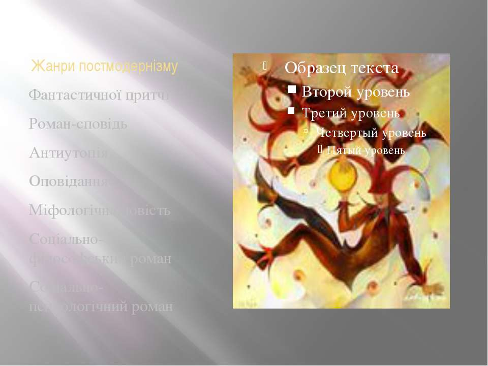 Жанри постмодернізму Фантастичної притчі Роман-сповідь Антиутопія Оповідання ...