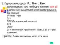 2. Керуюча конструкція IF ... Then ... Else: застосовується, коли необхідно в...