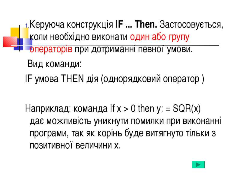 Керуюча конструкція IF ... Then. Застосовується, коли необхідно виконати один...