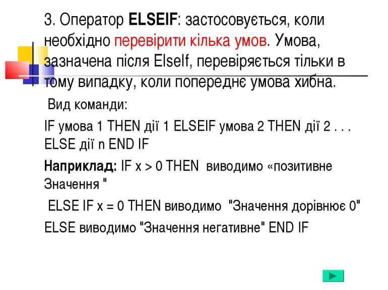 3. Оператор ELSEIF: застосовується, коли необхідно перевірити кілька умов. Ум...