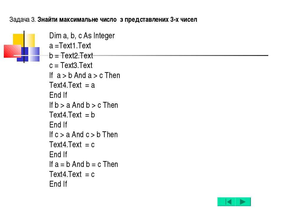Задача 3. Знайти максимальне число з представлених 3-х чисел Dim a, b, c As I...